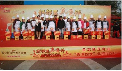 金龙鱼芝麻油厨艺嘉年华美食游戏总决赛比拼美食3d图片