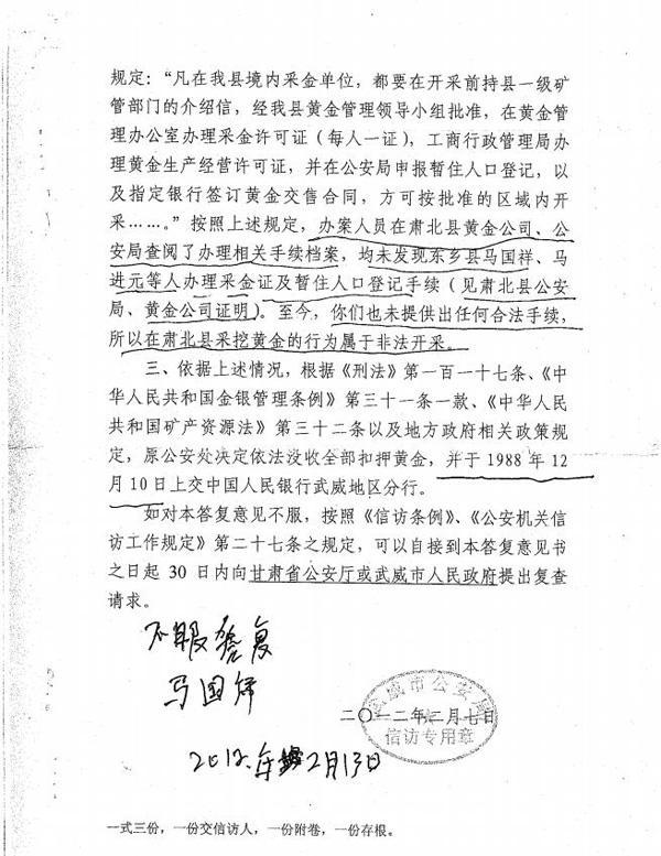 甘肃警方被指扣押26斤黄金28年 老人诉至省公安厅