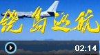 空军发布绕岛巡航宣传片