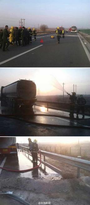 京藏高速载20吨危险化学品槽车发生泄露