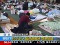 视频:震后第3天约45万人躲进避难所 物资短缺