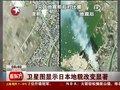 视频:地震前后卫星图显示日本地貌变化