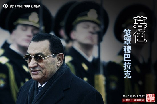 """埃及媒体称前总统穆巴拉克已经""""临床死亡"""""""