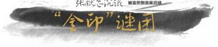 """""""张献忠沉银""""被盗案引金印谜团:金印主人是谁?"""