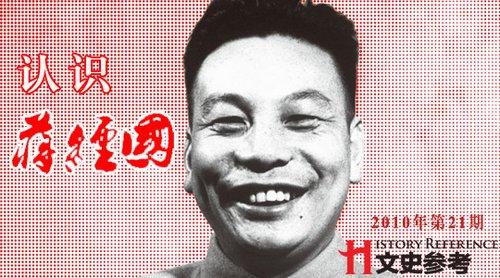 1927年的蒋经国:加入共产党高呼打倒蒋介石