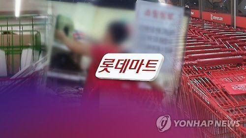 韩媒称87家在华乐天超市停业 中国职员工资仍照发