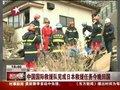 视频:中国国际救援队完成日本救援任务今回国