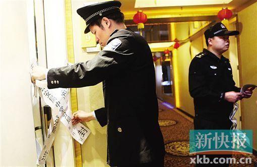警方查封安德利花园酒店的房间。
