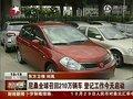 视频:尼桑召回210万辆汽车 中国涉19.4万辆