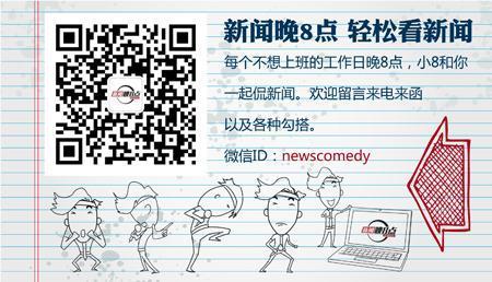新闻晚8点:韦小宝或为扬州代言 警察流行拍大片海报