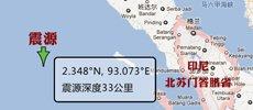 印尼亚齐省附近海域发生8.9级地震