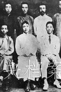 少年中国学会部分会员合影