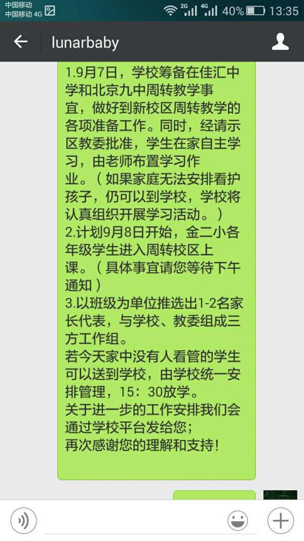 北京一小学边装修边上课:学生身体不�?全校转移