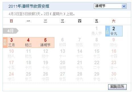 2011清明节放假时间为4月3日至5日 星期六下班