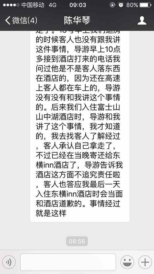 中国游客拿走日本酒店马桶盖被查出 寄回并道歉
