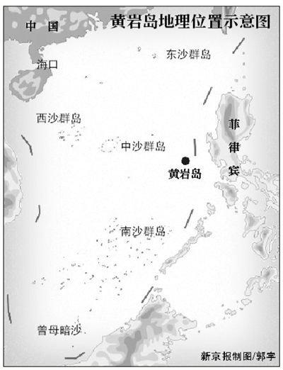 黄岩岛地理位置示意图