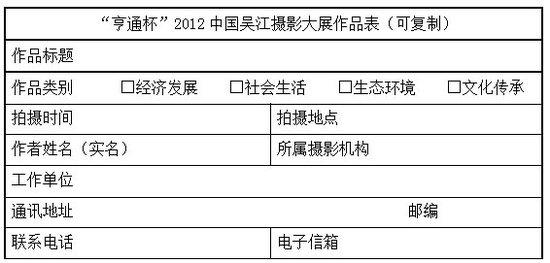 """""""亨通杯""""2012中国吴江摄影大展征稿启事"""