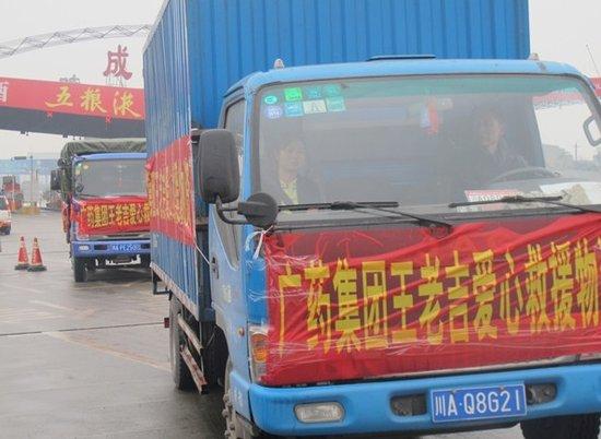 王老吉将投资3亿元在雅安地震灾区建厂