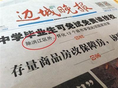 """湖南怀化洪江管理区未经批准设立""""黑户""""16年"""