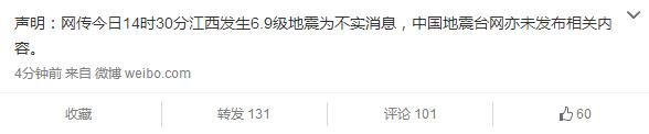 辟谣!媒体称江西九江地震 经证实为假消息