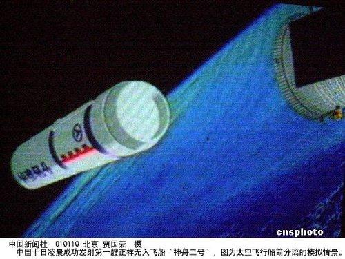 中国载人航天大事记