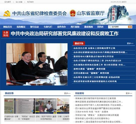 山东省纪委监察厅网站升级开通 完成五网融合
