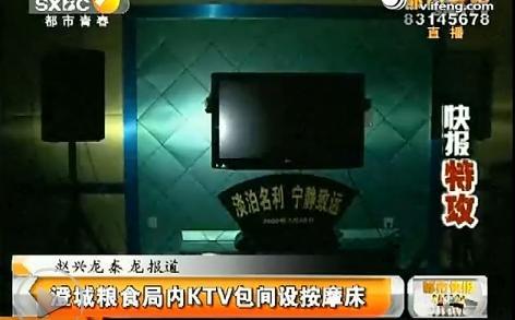 """陕西一粮食局带按摩床KTV房 内有""""淡泊名利""""字样"""