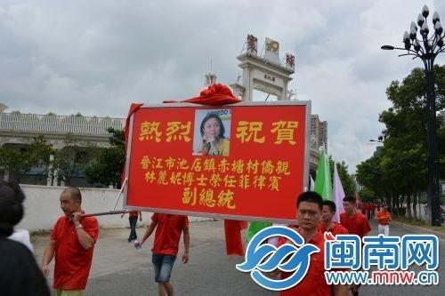 福建媳妇当选菲律宾副总统 村民庆祝敬告祖先 - 海阔山遥 - .