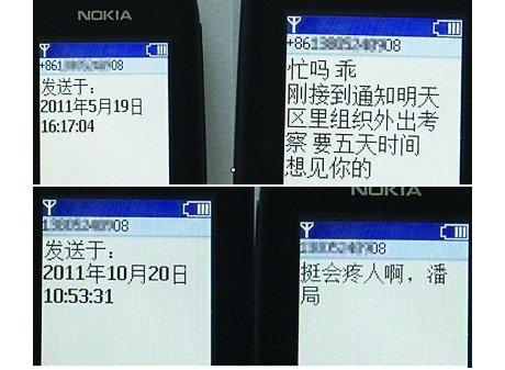 江苏宿迁一局长手机丢失 暧昧短信曝光被免职