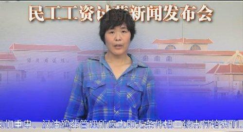 女民工模仿外交部发言人讨薪:表示强烈不满