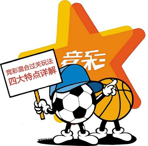 可以把不同玩法的竞猜选项串在一起形成过关投注,比如竞彩足球,竞彩