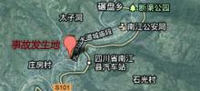 四川南江县一大楼爆炸