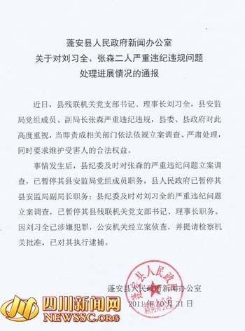 四川蓬安残联理事长强奸女官员案开审 辩称通奸