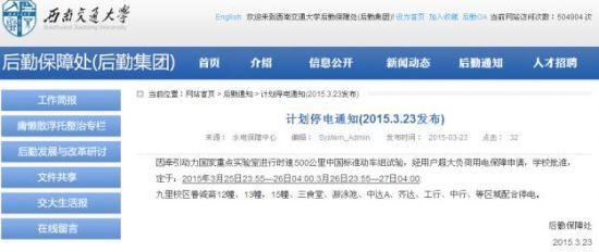 西南交大的停电通知披露了中国500公里动车组试验的消息(网页截图)