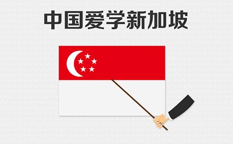 中国到新加坡地�_中国爱学新加坡