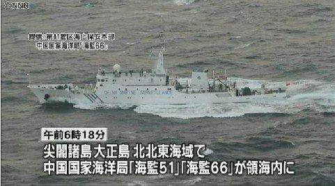 日媒称中日舰船在钓鱼岛海域互相喊话(图)