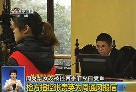 1月15日,重庆市沙坪坝区人民法院审理周克华女友张贵英一案。(央视截图)