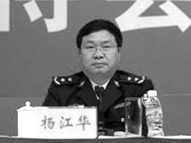 """广东省公安厅""""扫毒大将""""杨江华接掌东莞公安"""