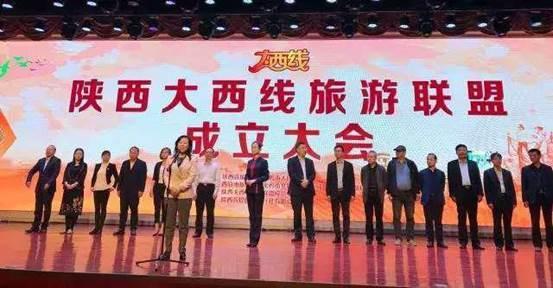 陕西大西线旅游联盟成立大会在西安举行