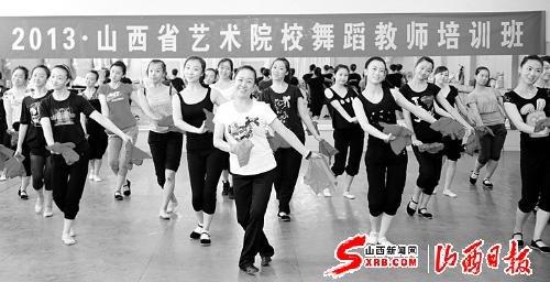 山西省艺术院校舞蹈教师培训班在省艺术职业学