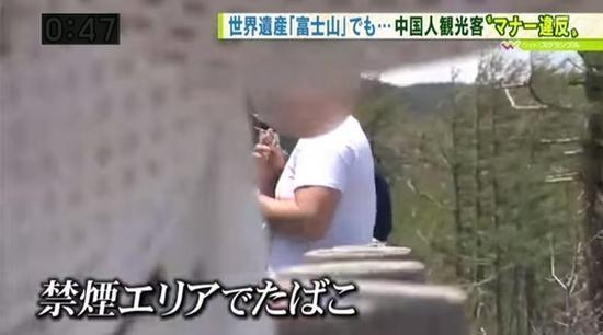 大陆旅行团一名男姓游客在富士山抽烟还乱丢烟蒂