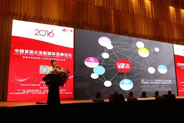 中国首届主流新媒体高峰论坛在武汉隆重举行