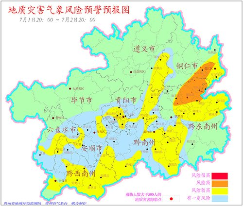 口县、岑巩县、玉屏县、镇远县、施秉县、三穗县地质灾害气象风险