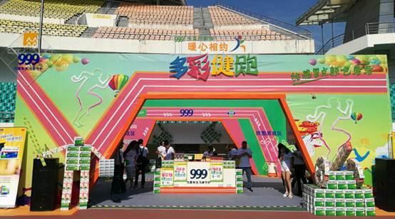 """999感冒药家族""""暖心相约,多彩健跑""""泉州站"""