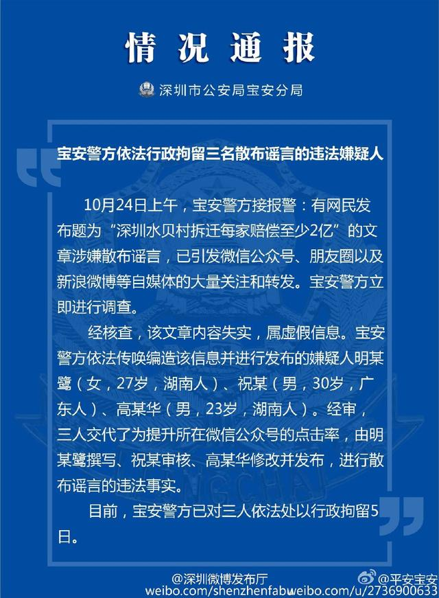 """深圳警方拘留3名""""水贝村2亿赔偿款""""谣言散布者"""