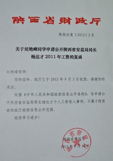专家称可向陕西安监局申请公开杨达才工资