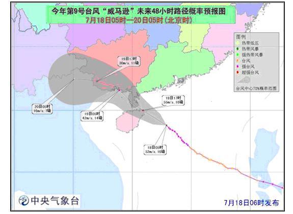 """""""威马逊""""今晨变超强台风 气象台发布红色预警"""