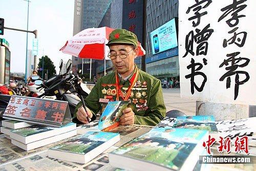 毛泽东生前警卫街头着老军装签名赠红书(图)