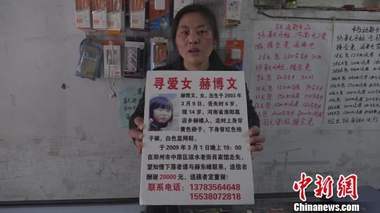 郑州夫妻7年不舍搬家守望失踪女儿回家路(图)