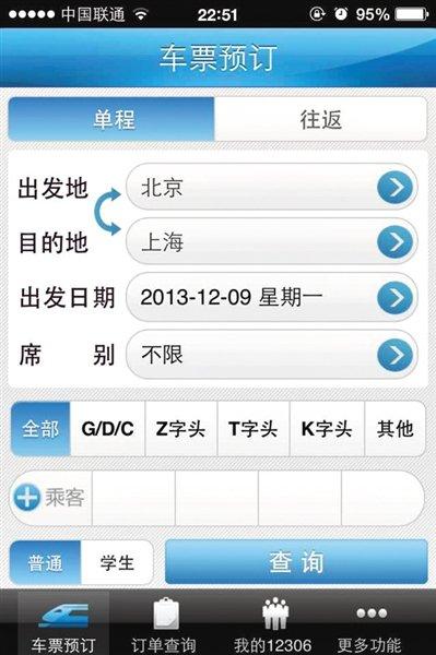 12306手机客户端无法自动刷票 提交订单仍需排队